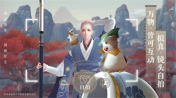 """《新笑傲江湖》手游首测定档7.11 """"风起""""新江湖"""