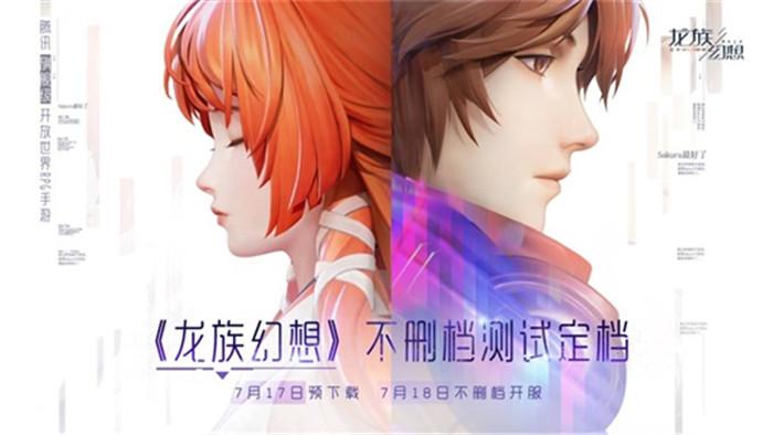 《龙族幻想》定档7月18日不删档 提前一日开放预下载