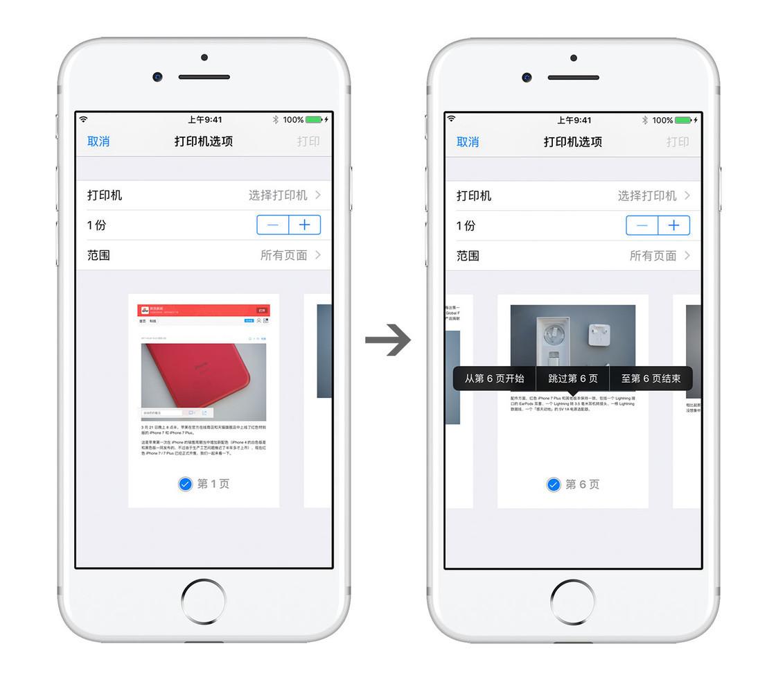 升级 iOS 13 后,使用 iPhone 将网页保存为 PDF 的两种方法