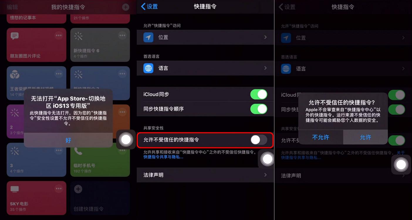 """升级 iOS13 后安装捷径出现""""不受信任""""提示解决方法"""