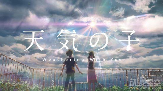 新海诚曝光动画《天气之子》制作完成 7.19日本上映