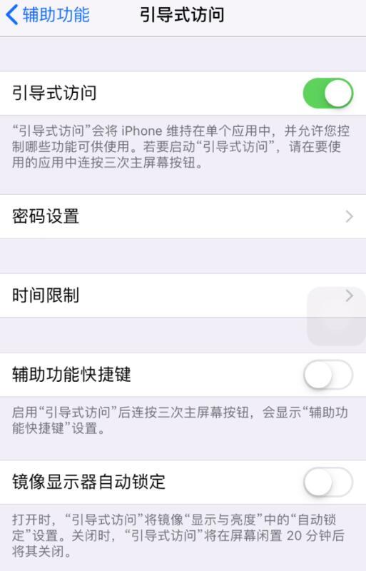 iPhone 如何开启游戏勿扰模式?