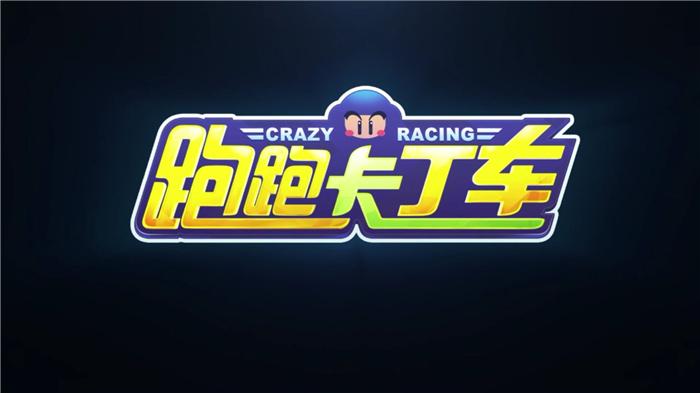 一场十年的竞速之约!来《跑跑卡丁车》决战秋名山!