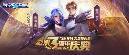 《时空召唤》公测三周年庆典!正式启动!