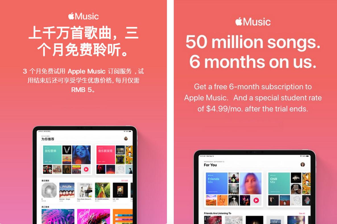 免费提供会员的 Apple Music,为什么在国内很难普及?