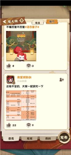 《阴阳师:妖怪屋》评测:萌萌的剪纸弹球大战