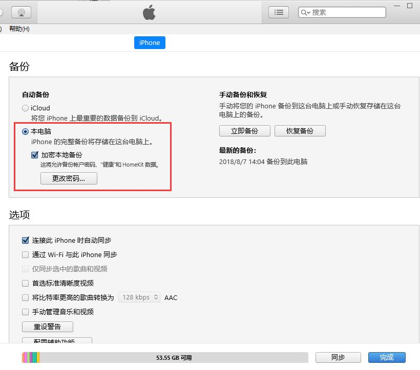 iPhone 备份数据如何给文件加密?