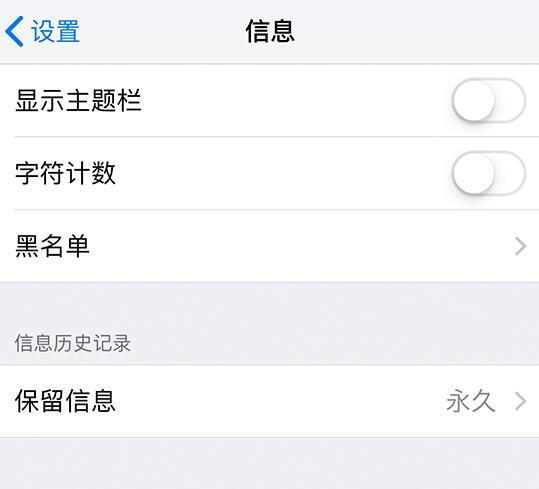"""误点了""""报告垃圾信息"""",会导致 iPhone 收不到此人所有信息吗?"""