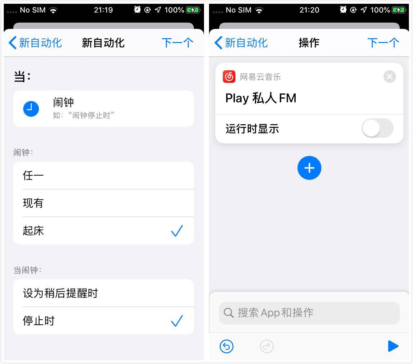 """iOS 13 快捷指令加入的""""自动化""""有什么作用?"""