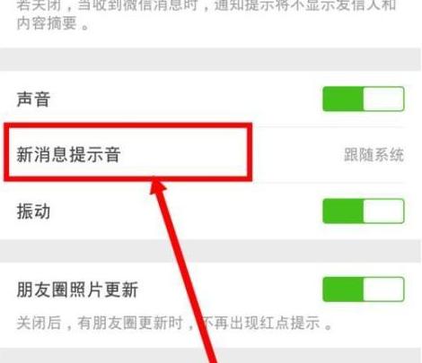 苹果iPhone手机微信铃声更换方法