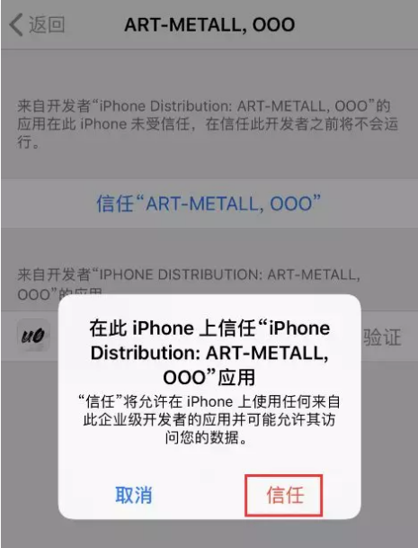 iOS12.1.3~12.2越狱教程