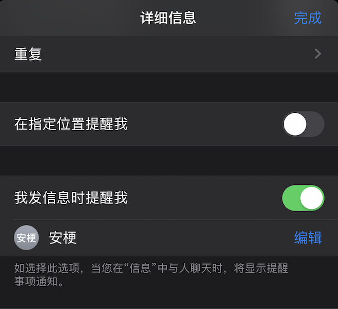 iOS 13 新版「提醒事项」功能:看看有哪些新变化