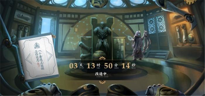 《王者荣耀》孙膑改造归来 免费皮肤【归虚梦演】大放送