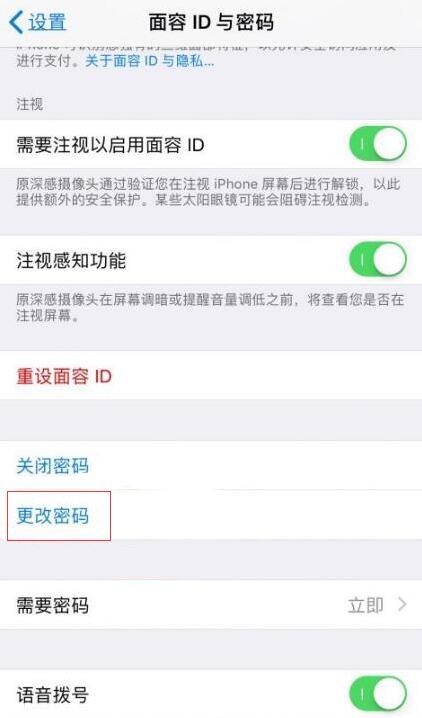 iPhone X 如何设置 4 位锁屏密码?
