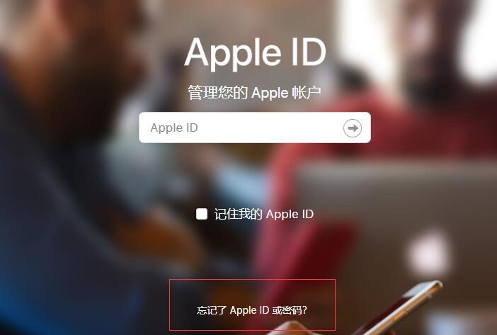 如何更改或找回 Apple ID 密码?