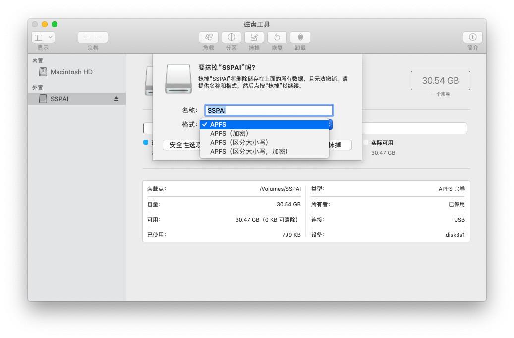 如果不小心将 U 盘抹除成了 APFS 格式,应该如何修复?