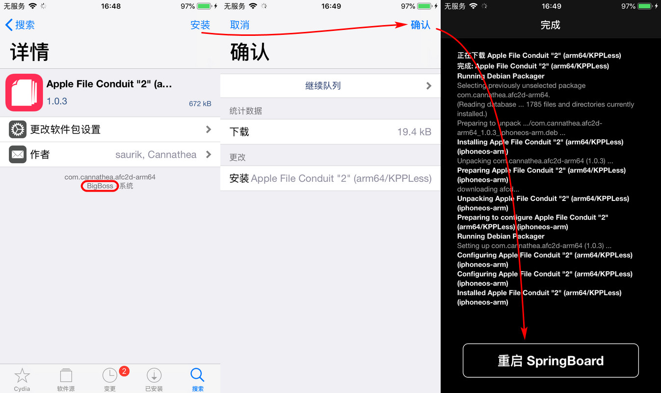 iPhone 越狱后,如何使用爱思助手访问系统文件?