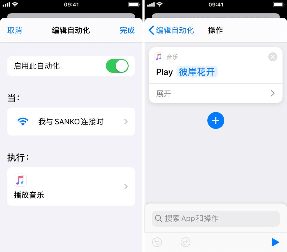 如何使用 iOS 的自动化「快捷指令」?如何设置回家时自动播放音乐?