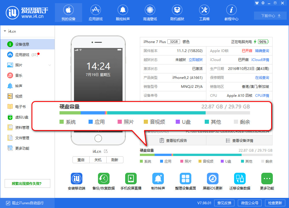 储存空间会影响 iPhone 性能吗?256 GB 确实比 64 GB 流畅