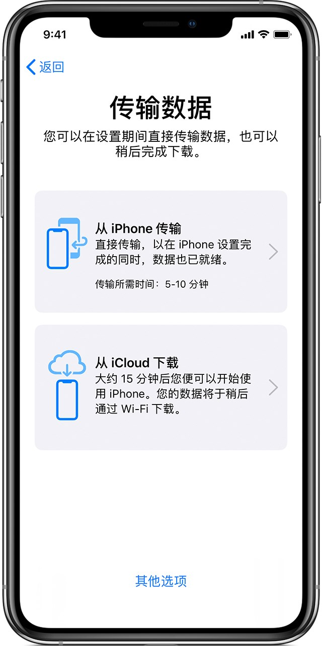 苹果官方教程:iOS 12.4 如何使用 iPhone 迁移功能?