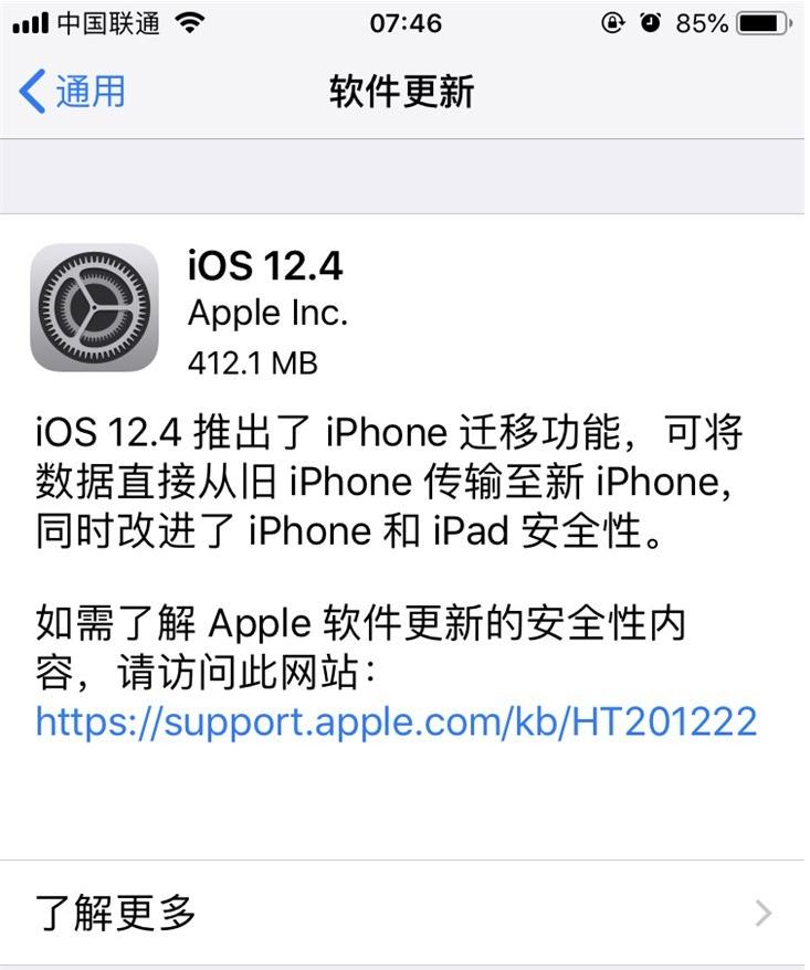 iOS 12.4 正式版更新了哪些内容?iOS 12.4 正式版新功能介绍