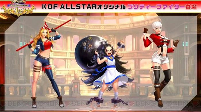 《拳皇ALL STAR》推出三位性转角色 陈国汉化身铁球妹妹