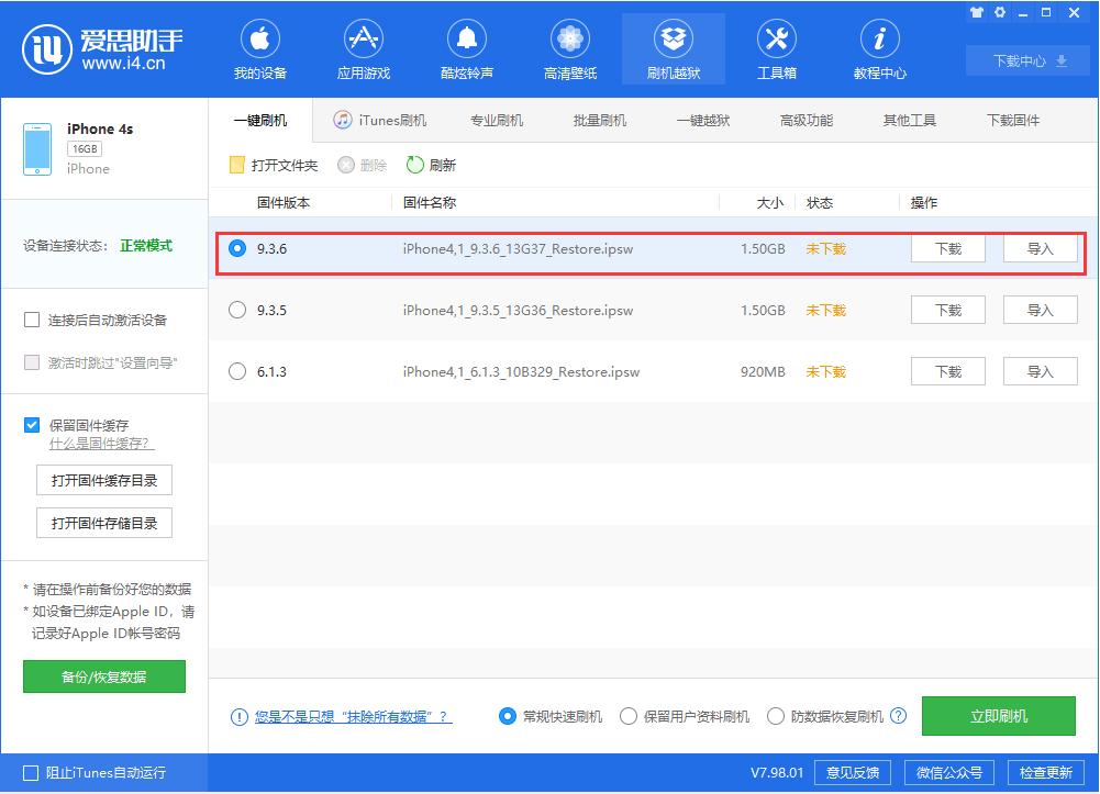 爱思助手已支持iPhone 4s/5旧机型用户一键更新iOS 9.3.6/10.3.4