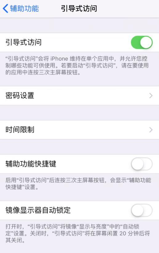 "iPhone 忘记""引导式访问""密码怎么办?"