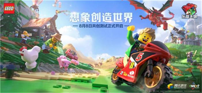 8月8号《乐高®无限》开测:腾讯游戏×乐高集团沙盒新游震撼来袭!