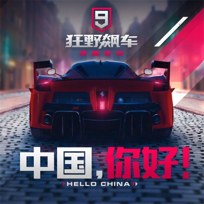 阿里互娱发布《狂野飙车9》国服,8月8日燃擎公测!