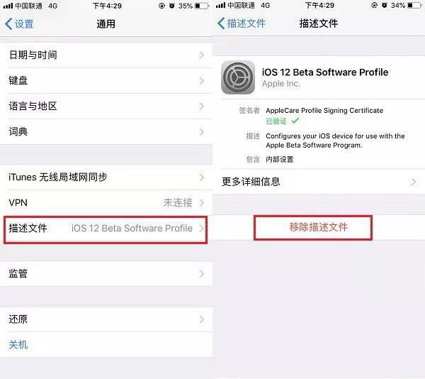 iOS12描述文件可以删除吗?如何删除iOS12描述文件