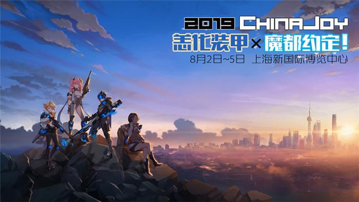 30周年大巨荟 巨人网络参展2019 ChinaJoy