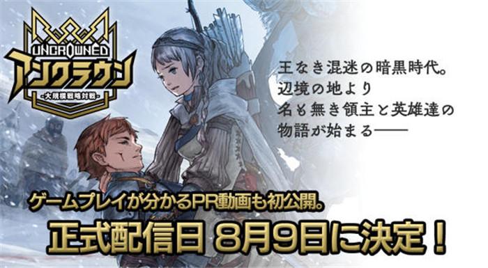 轻度即时战略RTS 《Uncrowned》将于8月9日推出