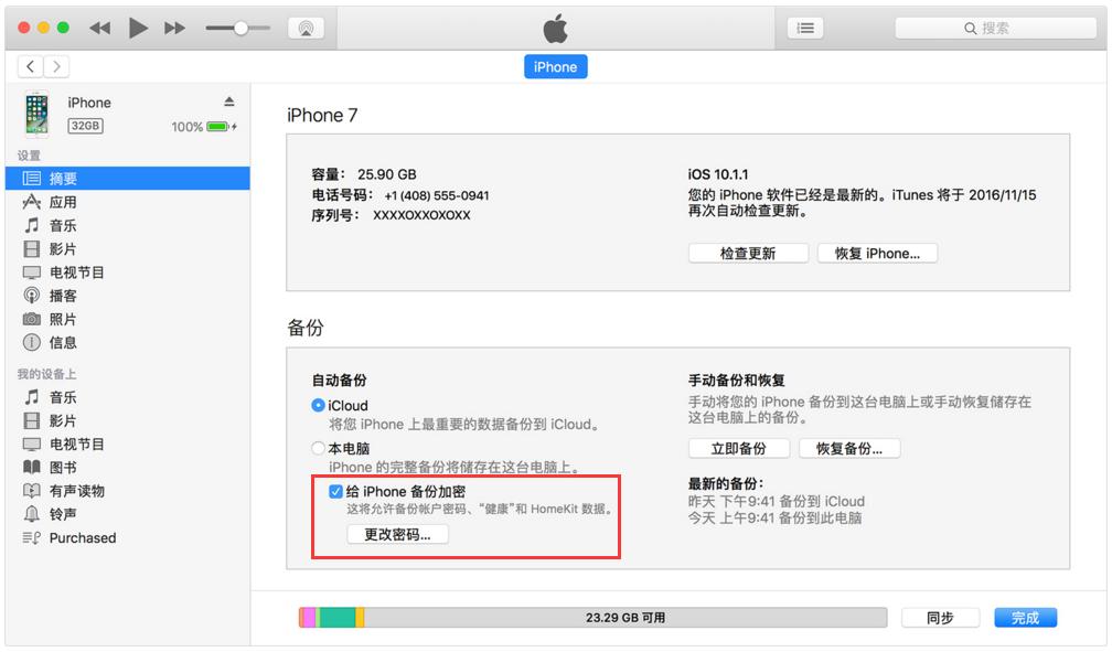 忘记了 iTunes 加密备份的密码怎么办?