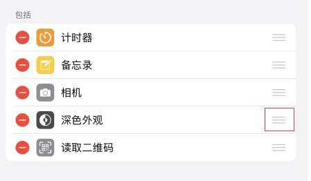 """iOS 13 测试版新功能:在控制中心快速切换""""深色模式"""""""