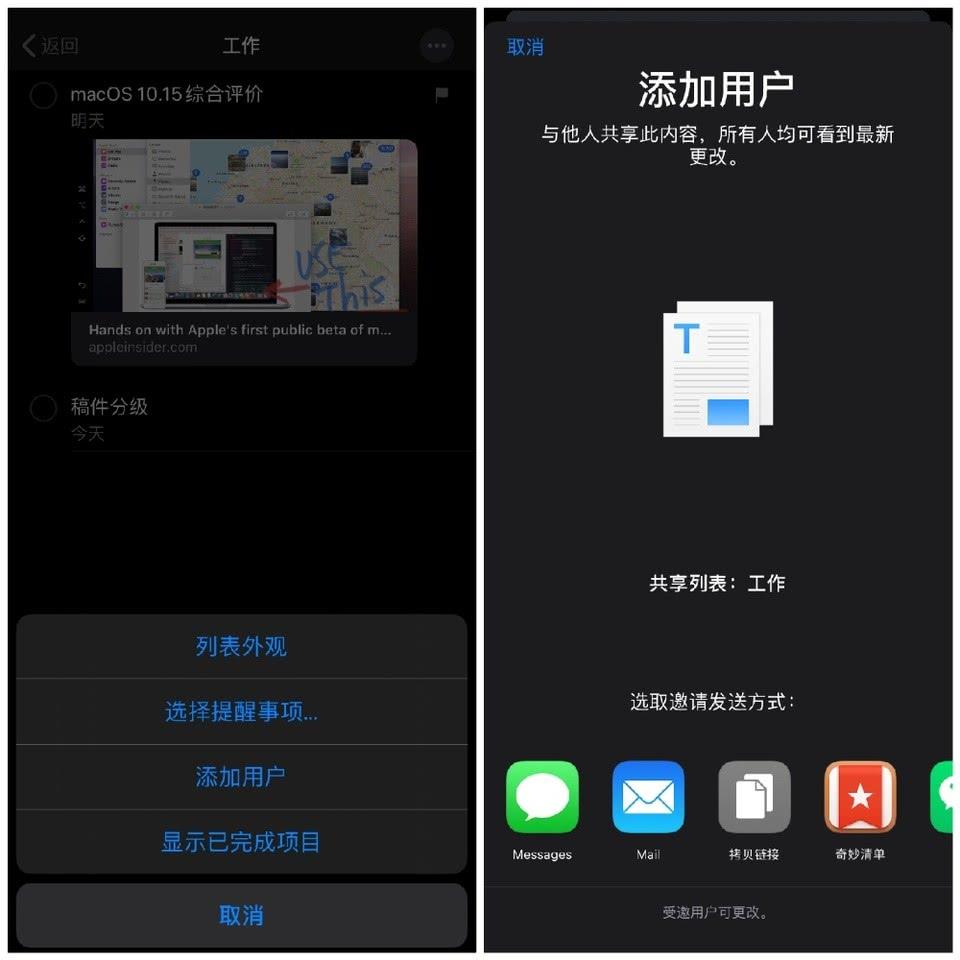 iOS 13「提醒事项」应用全面更新,有哪些值得一试的亮点?
