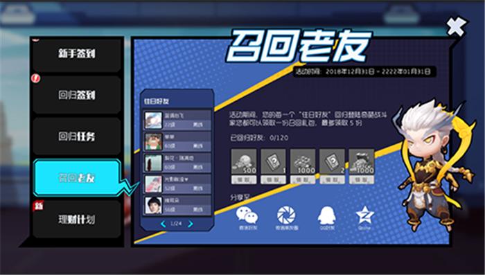 《奇葩战斗家》今日正式全平台公测,开启深井冰的乱斗假期!