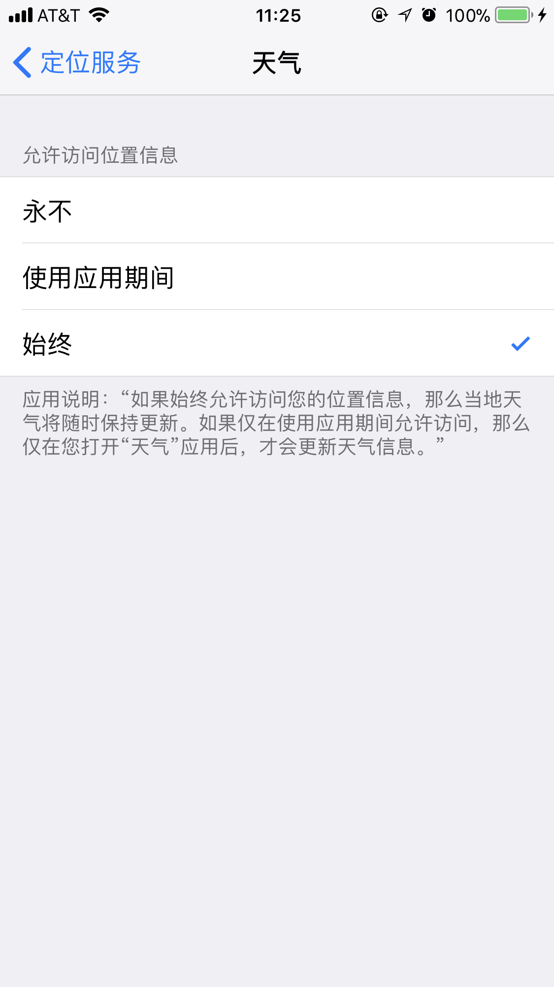 iPhone 贴心功能:早晨闹钟后自动显示天气