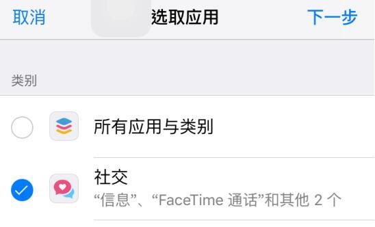 """iPhone 如何利用""""屏幕使用时间""""功能给应用加密?"""