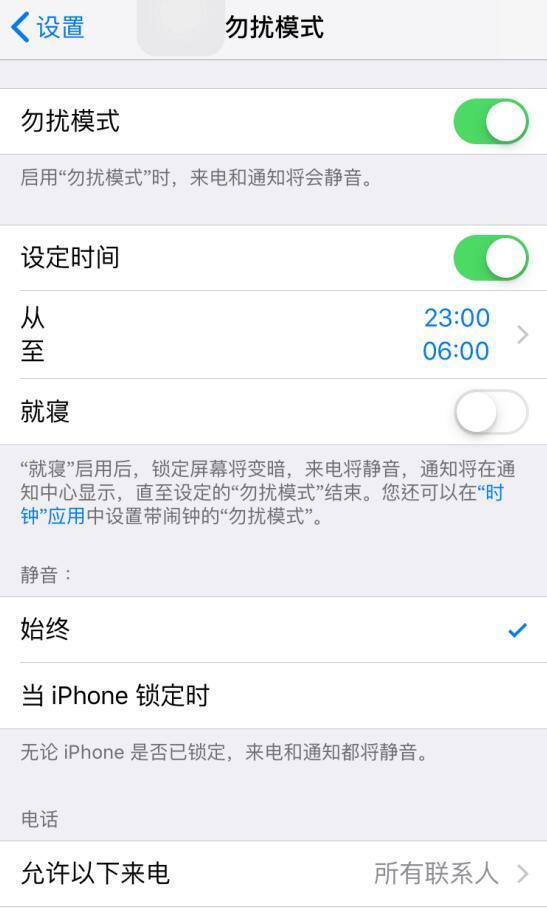 iPhone 这样设置,可智能拦截骚扰电话