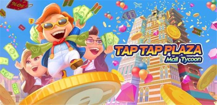 休闲经营策略手游《Tap Tap Plaza》现已推出
