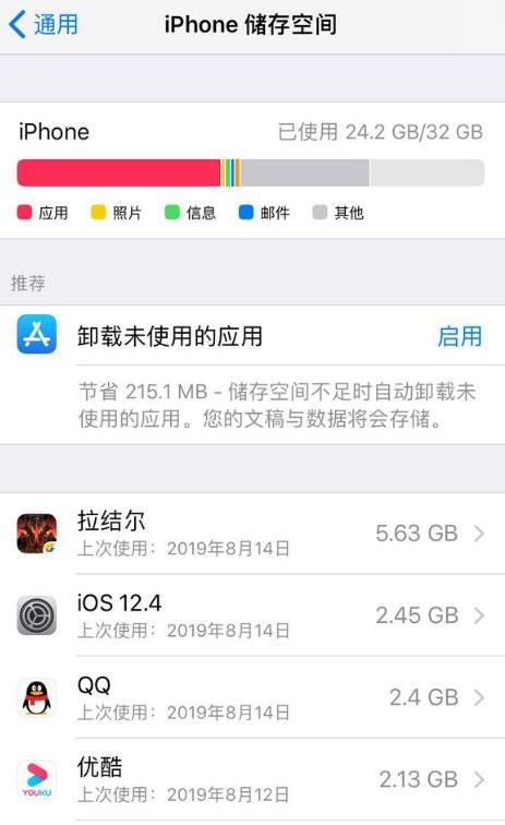 iPhone 系统更新安装包无法删除怎么办?