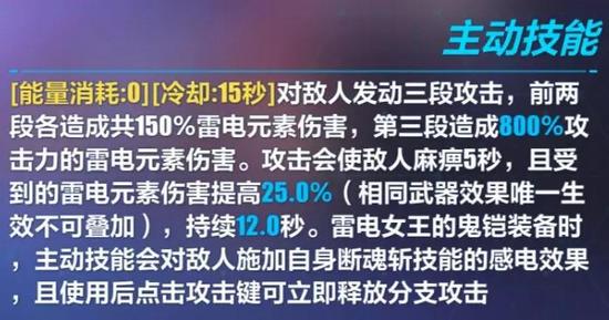 崩坏3V3.4体验服六星武器曝光 技能与实战效果展示