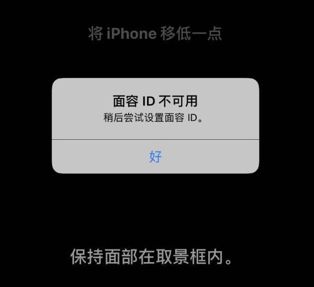 苹果iPhone XR手机面容识别不了怎么办?