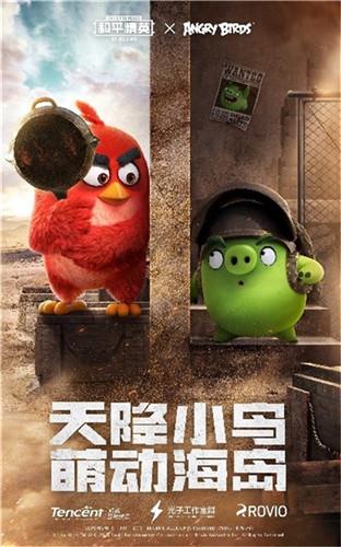 《和平精英》和《愤怒的小鸟》萌动盛夏!