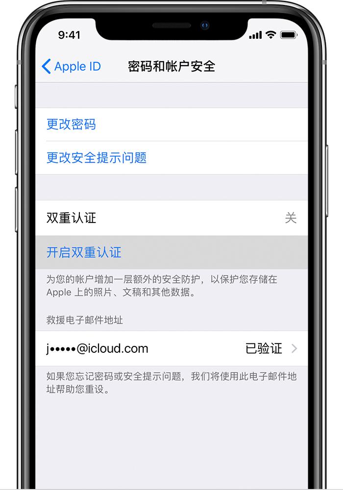 苹果官方科普:识别和避免钓鱼诈骗