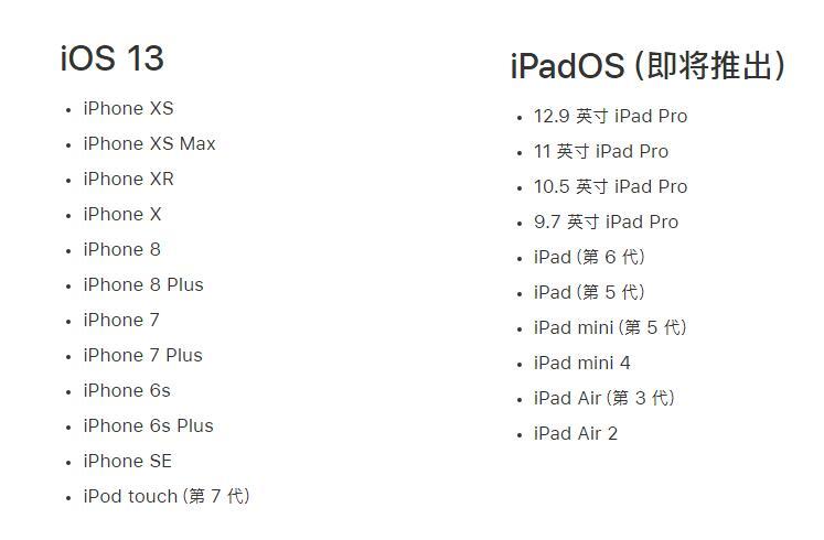 苹果在官网发布公告:为 iOS 13 和 iPadOS 做好准备
