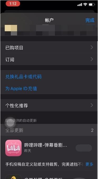 升级iOS 13后,App Store没有更新选项怎么办?