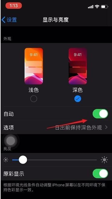 iOS 13深色模式浅色模式可以自动切换吗?