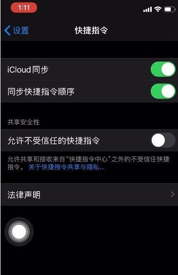 iOS 13添加不了siri捷径怎么办?